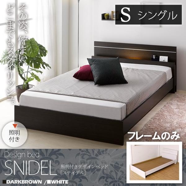 木製ベッド 285 シングル フレームのみ 送料無料 日本製 代引不可ベッド ベッドフレーム フレーム フロアベッド 棚付き 照明付き 省スペース サイズ おしゃれ 北欧 モダン シンプル 木製 白 1人暮らし 新生活 友澤木工 netc5