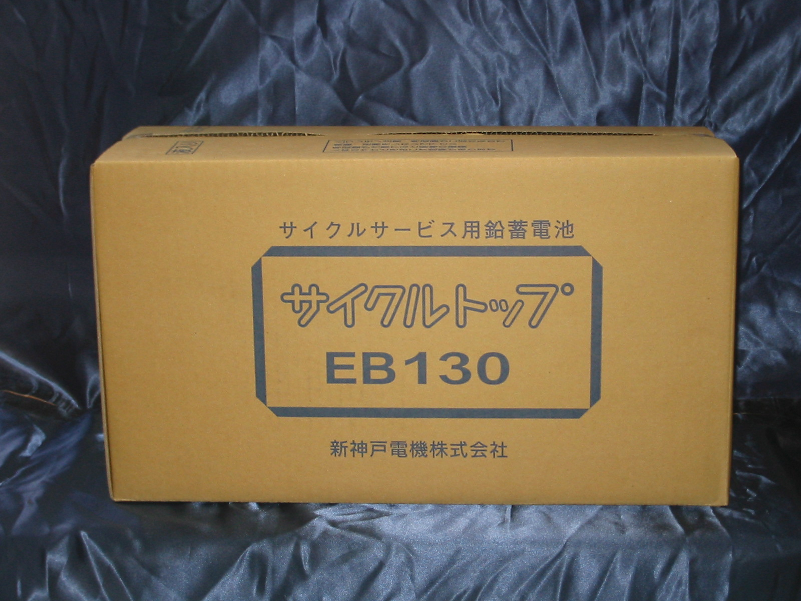 日立化成 EB130ディープサイクルバッテリー鉛蓄電池