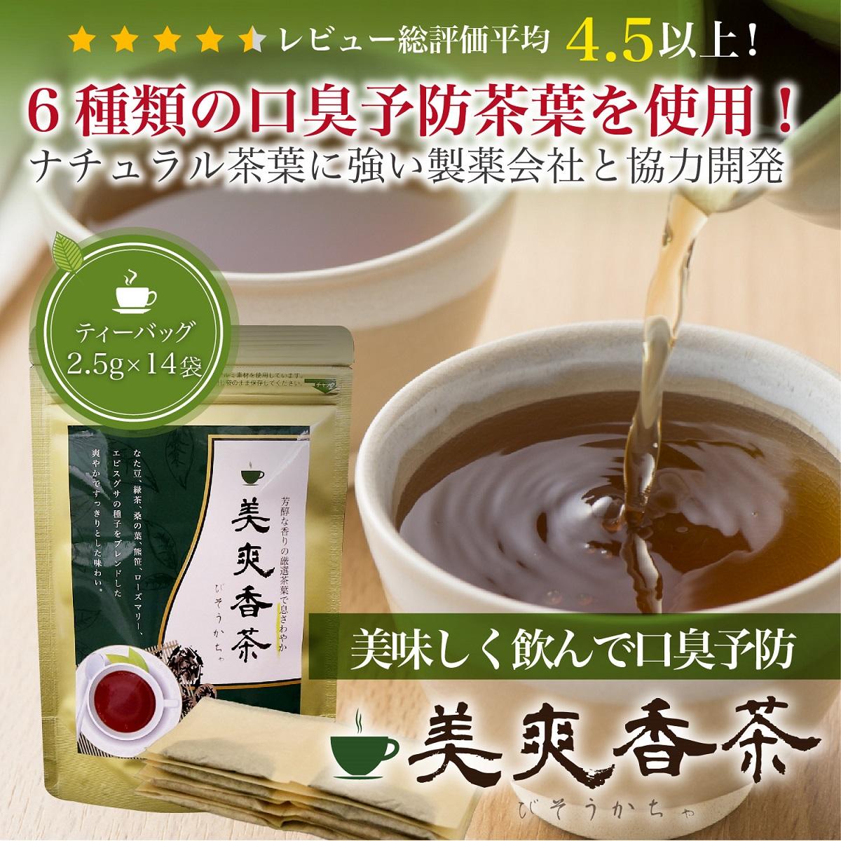 口臭予防美爽香茶(びそうかちゃ)【なた豆茶を含む口臭予防に適した6種類の茶葉をブレンド】口臭茶葉