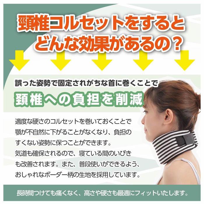 【ソフト頚椎カラー】ぎっくり首 頸椎コルセット 首サポーター (ソフトタイプ) ボーダーデザイン