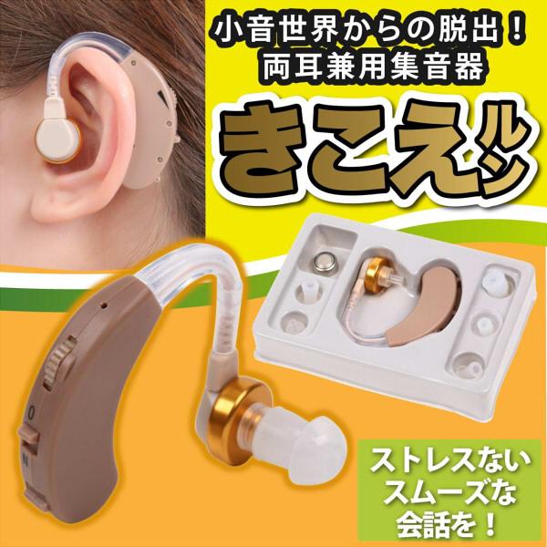 周囲の音をマイクで拾い大きな音になります 補聴器 タイプの 集音器 ※アウトレット品 ストレスないスムーズな会話 通販 小音世界からの脱出 両耳兼用集音器 きこえルン