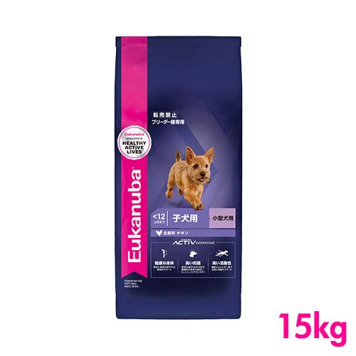 ユーカヌバ 12ヶ月まで 子犬用 小・中型犬用(超小粒) 15kg ブリーダーパック