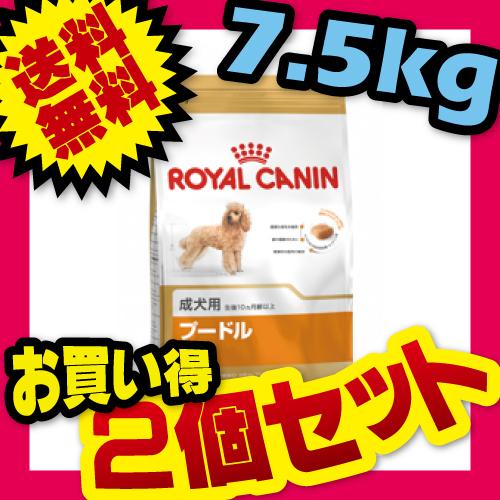 【お得な2個セット】 ロイヤルカナン プードル 成犬用 7.5kg×2個セット ROYAL CANIN [3182550716932] 【犬用/ドッグフード/ドライフード/小型犬/中型犬/成犬】 【送料無料】