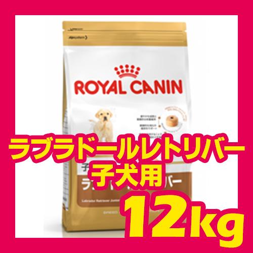 ロイヤルカナン ラブラドールレトリバー 子犬用 12kg ROYAL CANIN [3182550725514] 【犬用/ドッグフード/ドライフード/大型犬/子犬】 【送料無料】