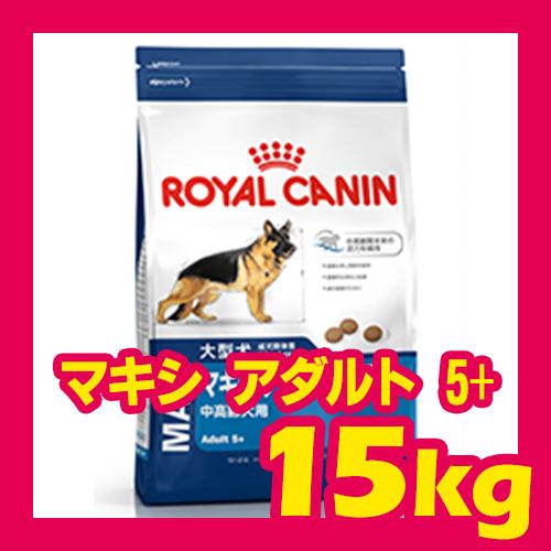 ロイヤルカナン マキシ アダルト 5+ 15kg ROYAL CANIN [3182550402316] 【犬用/ドッグフード/ドライフード/大型犬/高齢犬】 【送料無料】