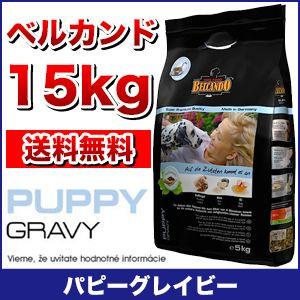ベルカンド パピーグレイビー 15kg (生後4ヶ月までの全犬種子犬用又は4ヶ月から約8~9ヶ月間の小型成長犬用) BELCANDO 【犬用/ドッグフード/ドライフード/超小型犬/小型犬/子犬】 【送料無料】