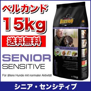 ベルカンド シニア センシティブ 15kg (通常活動高齢犬用) BELCANDO 【犬用/ドッグフード/ドライフード/小型犬/中型犬/大型犬/高齢犬】 【送料無料】