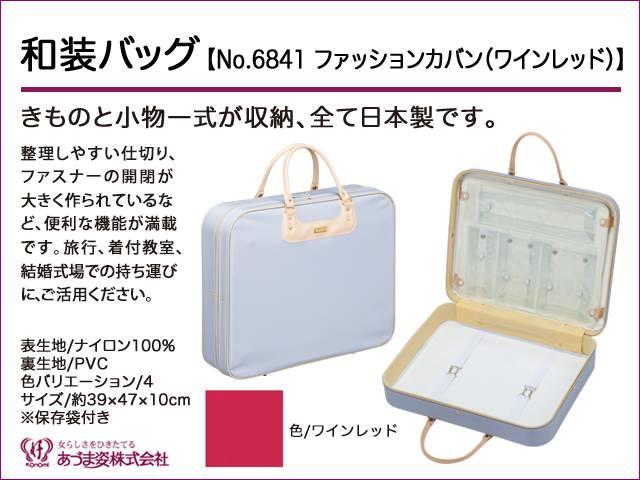 あづま姿 和装バッグ ファッションカバン(ワインレッド) No.6841【q新品】