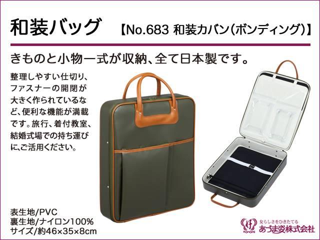 あづま姿 和装バッグ 和装カバン(ボンディング) No.683【q新品】