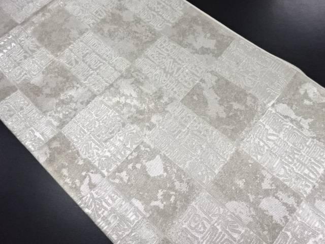 銀糸市松に寿模様織り出し袋帯【リサイクル】【中古】