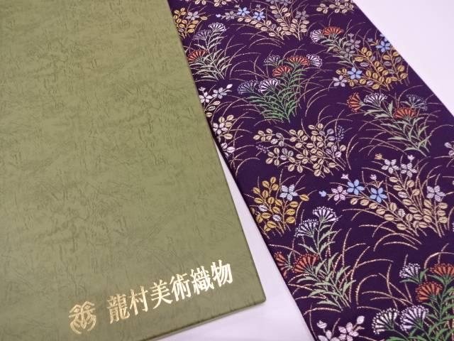 龍村美術織物 たつむら製 山辺草花夏用袋帯(未仕立て)【q新品】