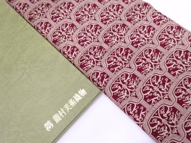 龍村美術織物製 龍鳳虎文錦光波帯(仕立て名古屋帯)【q新品】
