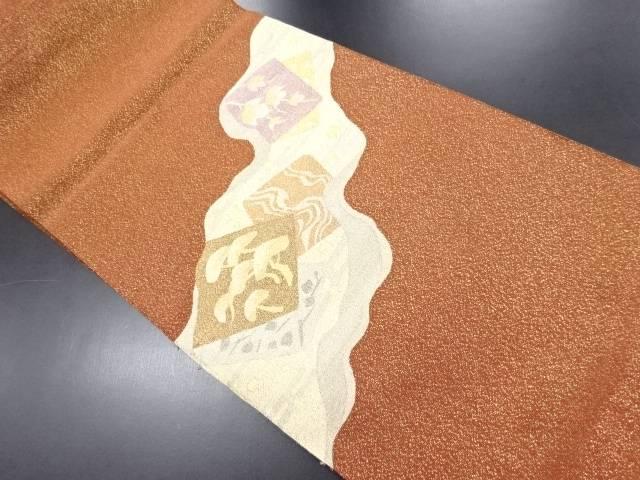 綴れ金通し道長取に松模様織り出し名古屋帯【リサイクル】【中古】