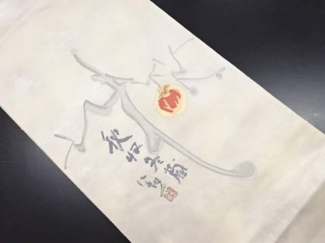 作家物 柿模様織り出し袋帯【リサイクル】【中古】