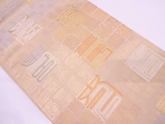 群寿文様織出し袋帯【リサイクル】【中古】