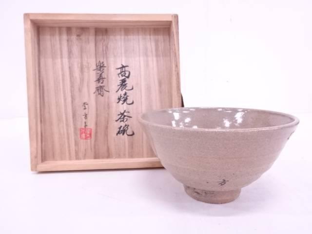 李方子造 高麗茶碗