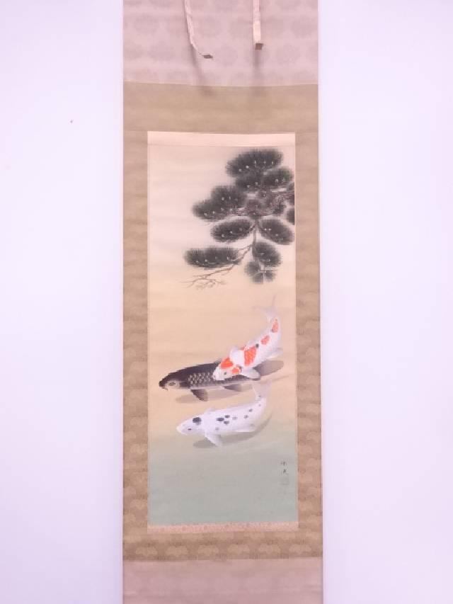 日本画 本岡珠洸筆 三匹鯉 肉筆絹本掛軸(共箱)