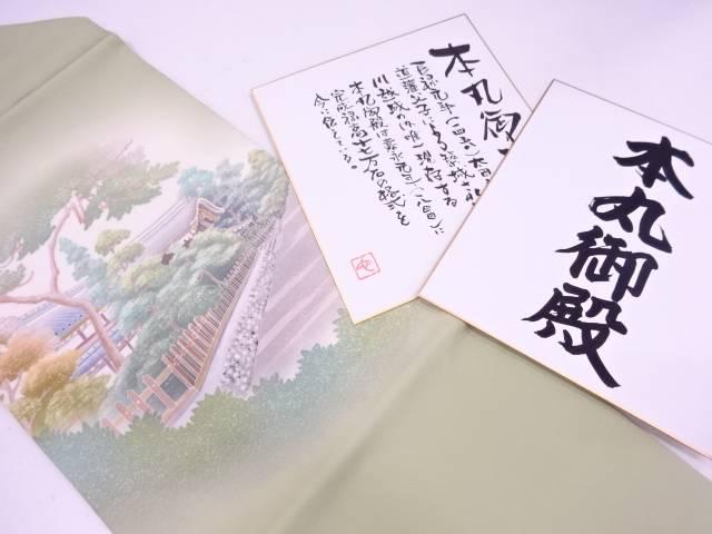 本丸御殿模様名古屋帯【リサイクル】【中古】