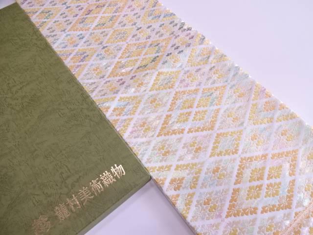 龍村美術織物 たつむら製 さいわい花菱袋帯(未仕立て)【q新品】