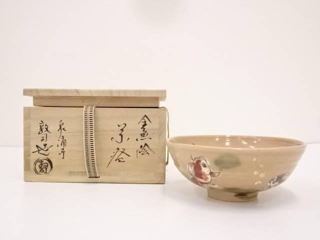 京焼 山川敦司造 金魚絵茶碗