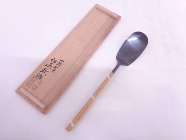 炭道具 一政堂伊藤政治造 浄益型黒味銅灰匙