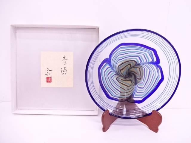 岩田久利造 ガラス青涛鉢