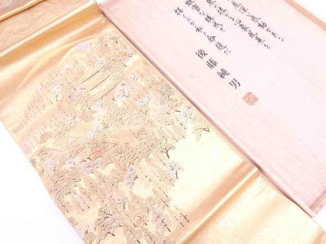 後藤純男 本金箔瀞金錦洛東寺院風景模様織出し袋帯【リサイクル】【中古】