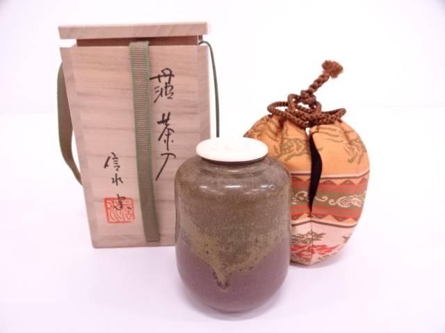 丹波焼 信水窯造 茶入