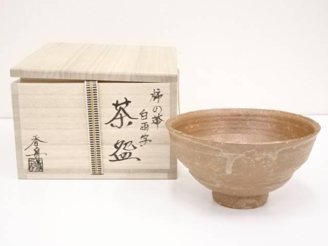 信楽焼 西尾香舟造 柿の蔕白雨写茶碗