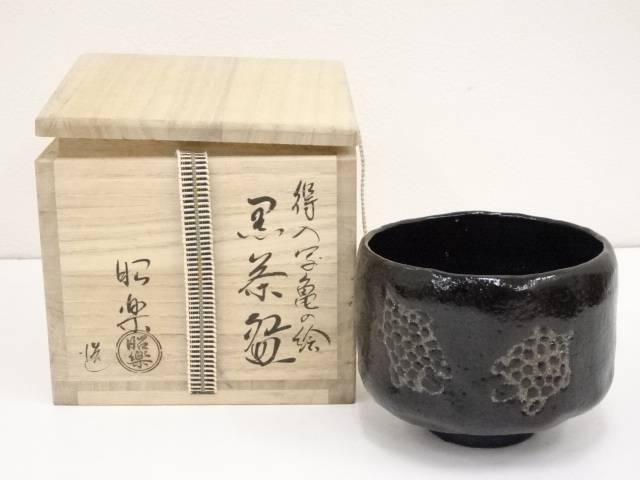 佐々木昭楽造 得入写亀の絵黒楽茶碗