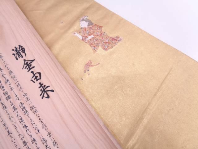 長島織物製 由水十久監修 本金箔瀞金錦手玉模様織出し袋帯【リサイクル】【中古】