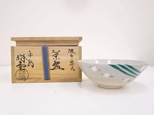 京焼 手塚祥堂造 金彩色絵波千鳥文茶碗