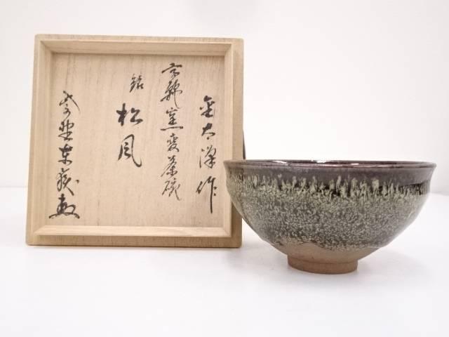 金太漢造 高麗窯変茶碗(銘:松風)(前大徳寺神波東嶽書付)