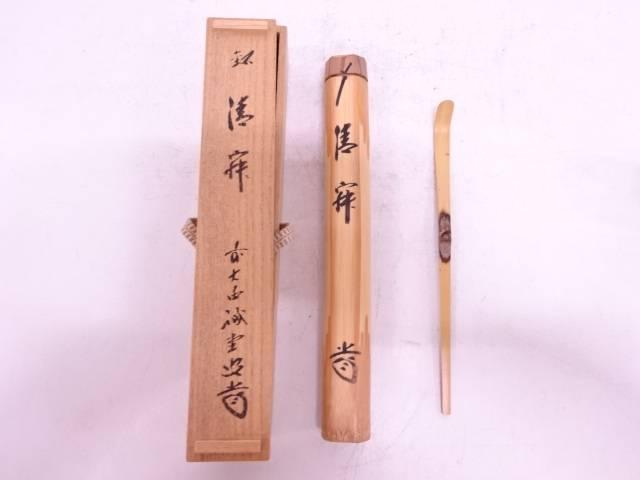 竹茶杓(銘:静寂)(前大徳寺藤井誡堂書付)