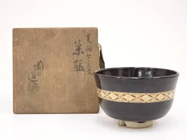 京焼 伊東陶山造 黒釉七宝文茶碗
