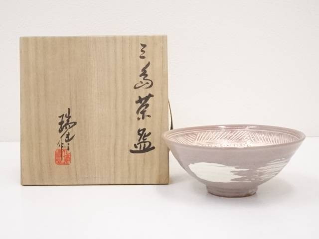 瑞豊造 三島茶碗
