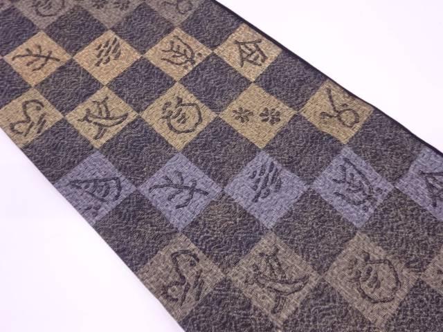 未使用品 今井織物製 市松に抽象模様織出し袋帯【リサイクル】【中古】