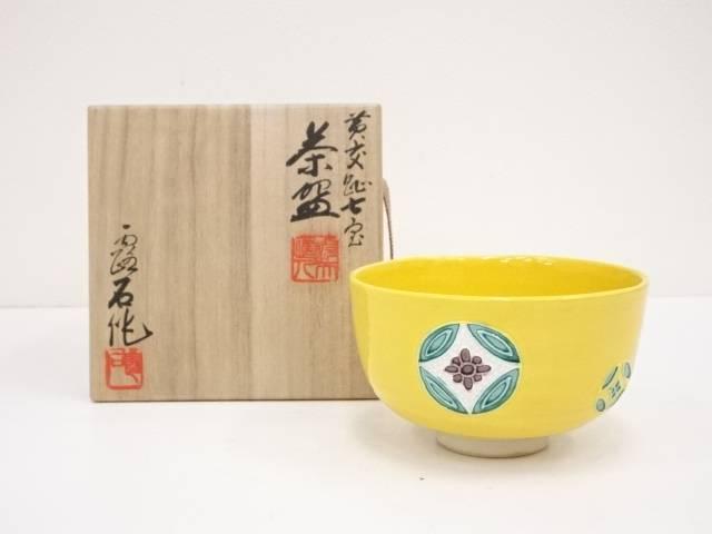 京焼 赤沢露石造 黄交趾七宝茶碗