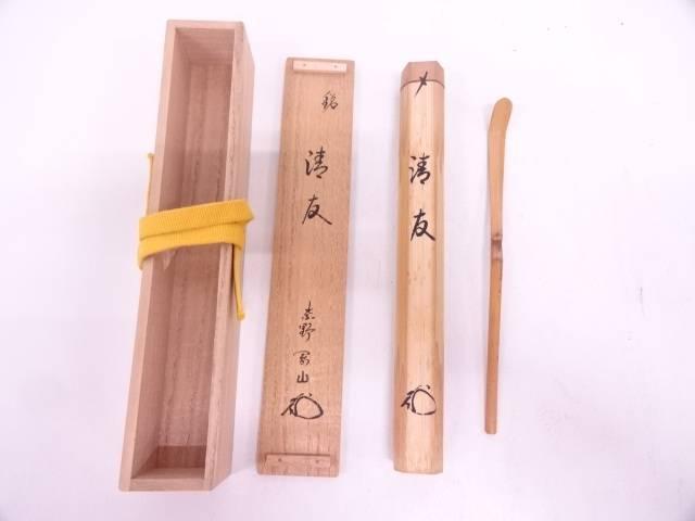 竹茶杓(銘:清友)(前大徳寺松永剛山書付)