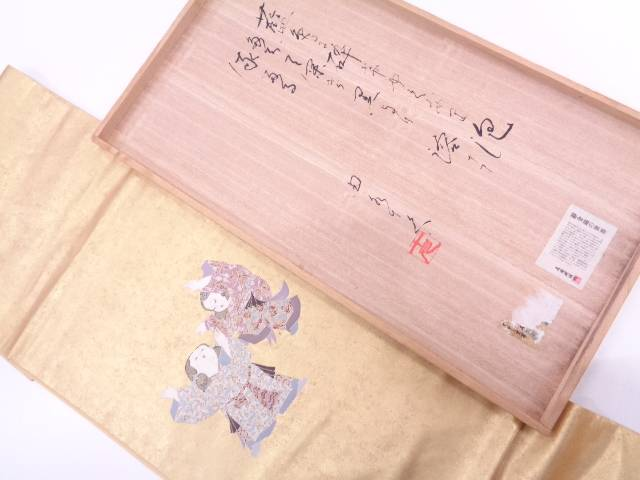 長嶋成織物製 由水十久監修 本金箔童子模様織出し袋帯【リサイクル】【中古】