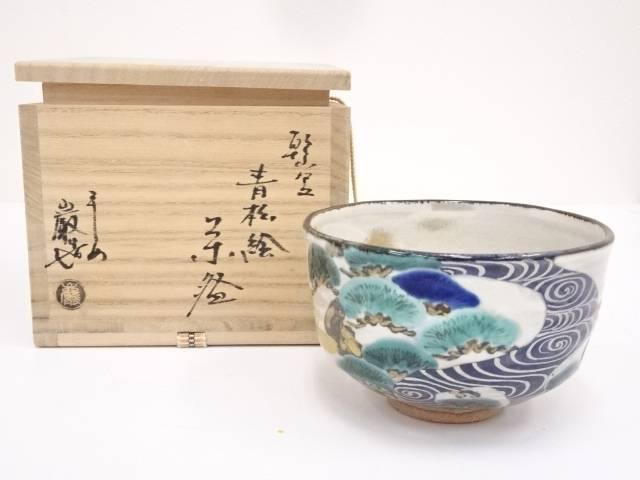 京焼 山川巌造 乾山写青松絵茶碗