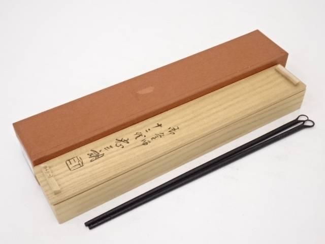 釜師十二代加藤忠三郎造 風炉用火箸