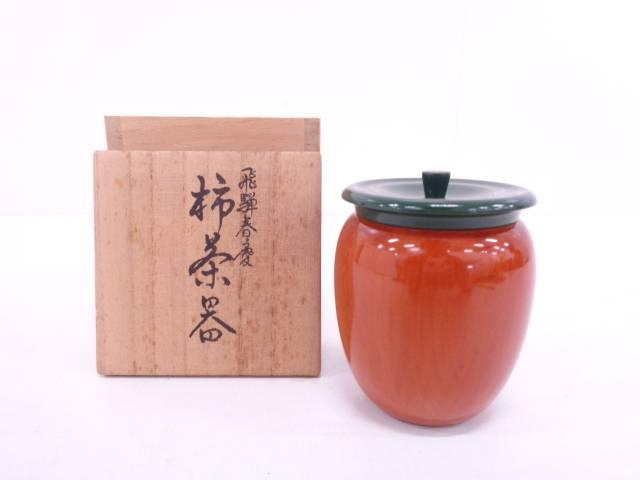 春慶塗柿茶器