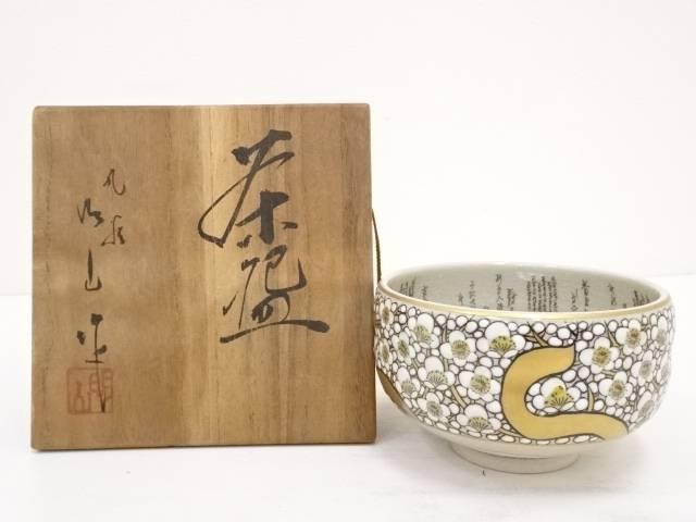 九谷焼 明山造 金彩色絵細字に白梅茶碗
