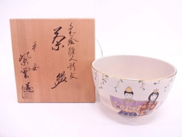 京焼 橋本紫雲造 金彩色絵雛人形文茶碗