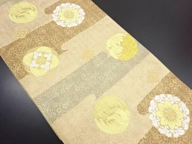 じゅらく製 黄皇絲尾長鳥・華紋・七宝模様織り出し袋帯【リサイクル】【中古】