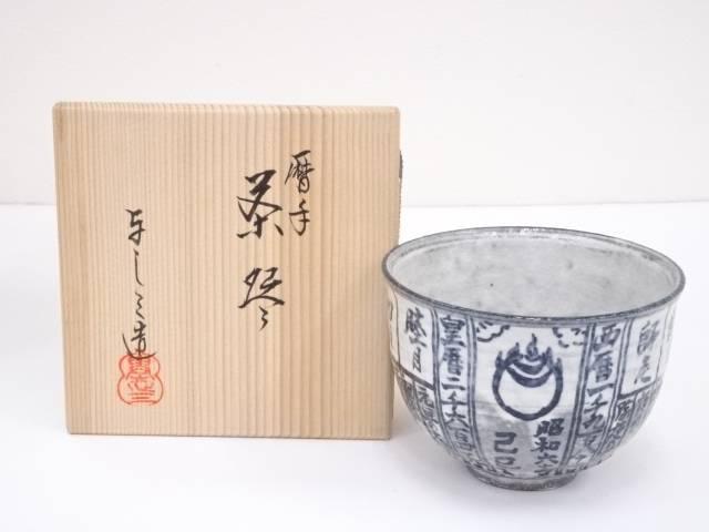 京焼 浅見与し三造 暦手(巳)茶碗