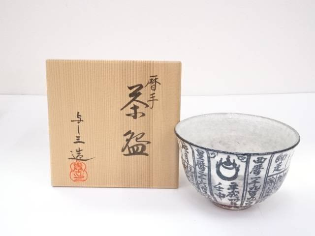 京焼 浅見与し三造 暦手(申)茶碗