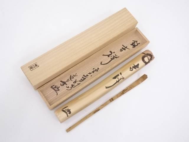竹茶杓(銘:吉祥)(東大寺別当上野道善書付)