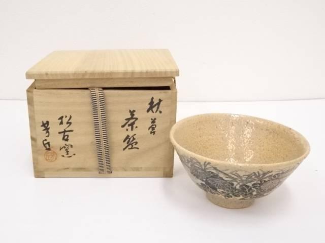 萬古焼 佐久間芳丘造 秋草茶碗